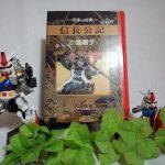 信長公記―マンガ日本の古典〈22〉(小島剛夕)