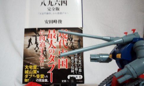 八九六四 完全版 「天安門事件」から香港デモへ