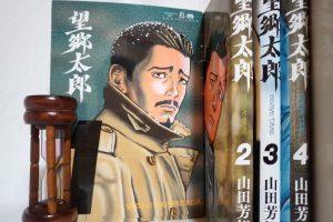 望郷太郎(人類の金との歴史を考える)