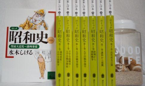 コミック昭和史(水木しげる先生の名著)