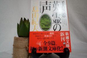 手長姫 / 英霊の声(三島由紀夫)