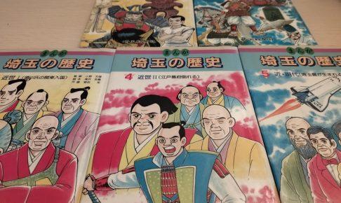 埼玉の歴史