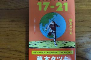 藤本タツキ短編集 17-21